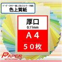 あす楽 色上質紙 厚口 A4 50枚国産 カラーペーパー 選べる 32色 カラーコピー用紙 両面印刷可