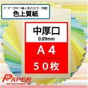 あす楽 色上質紙 中厚口 A4 50枚国産 カラーペーパー 選べる 32色 カラーコピー用紙