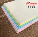 あす楽 色上質紙 サンプルセット A4�
