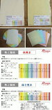 色上質紙 サンプルセットA(33色各1枚)と B(厚さ6種類各1枚)セット購入【普通紙】【OA用紙】【共用紙】【印刷用紙】