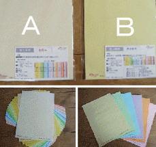 색 상 견본 세트 어느 것 A (31 색상 각 1 매) or B (두께 6 종류 각 1 매)