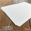 上質紙 70k 約B6 2000枚 (約B5カット品) あす楽 普通紙 B6用紙 印刷用紙 共用紙 コピー用紙