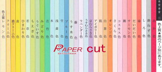Color high-quality paper thick mouth A4 (50 sheets)