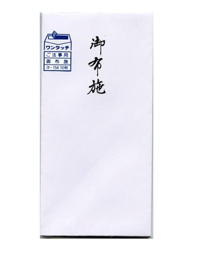 のし袋 御布施の文字入(10枚入)【激安】【熨斗袋】ヨ-154