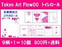 【限定企画】Tokyo Art Flow オリジナルロール 【9柄+1】 個包装 10ロール入 トイレットペーパー プリント 33m ダブル ギフト 多摩美術大...