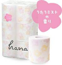 【送料別】hanautaプリント <strong>ダブル</strong> うたうミストの香り <strong>トイレットペーパー</strong> 12ロール・8パック入 96ロール ギフト エコ まとめ買いセット 北欧hana柄