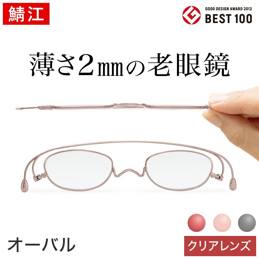 おしゃれ老眼鏡ペーパーグラス【オーバル/+1.0〜+3.0】男性 女性 折りたたみ老眼鏡(リーディンググラス/シニアグラス)携帯用ケース付【ギフト対応】