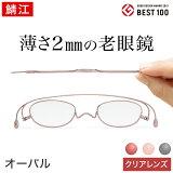 おしゃれ老眼鏡ペーパーグラス【オーバル/+1.0〜+3.0】男性 女性 おしゃれなコンパクト老眼鏡(リーディンググラス/シニアグラス)付属眼鏡ケース付【ギフト対応】