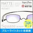 【マットカラー】おしゃれなブルーライトカット老眼鏡ペーパーグラス【スクエア/+1.0〜+3.0】男性 女性 折りたたみ老眼鏡(リーディンググラス/シニアグラス)携帯ケース付【ギフト対応】