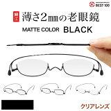 【マットブラック】おしゃれな老眼鏡ペーパーグラス【+1.0〜+3.0】男性 女性 ツヤ消し 折りたたみ老眼鏡(リーディンググラス/シニアグラス)携帯ケース付【ギフト対応】