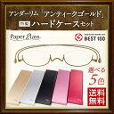 【記念限定カラー】老眼鏡ペーパーグラス|アンティークゴールド|ハードケースセット【アンダーリム/+1.0〜+3.0】男性 女性 薄さ2mmおしゃれなリーディンググラス(シニアグラス) PC老眼鏡