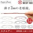 薄さ2mmの老眼鏡ペーパーグラス【スクエア/+1.0 〜+3.0 】男女兼用おしゃれな高級リーディンググラス(シニアグラス)、PC老眼鏡、グッドデザイン BEST100を受賞、ガイアの夜明けで話題、ギフト可、鯖江メイド