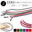 四つ編レザー・オリジナルグラスコード「EDO(エド)」【老眼鏡 グラスコード 眼鏡コード めがねコード 10P01Sep13】