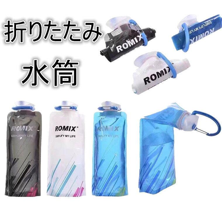 折りたたみ式ボトルアウトドアボトル携帯式水筒超軽量折りたたみボトル簡易水筒スポーツ&アウトドア700