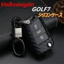 ショッピングゴルフ Volkswagen ゴルフ7 GOLF7 リモコンキーケース シリコン製 ソフト 炭素繊維柄 フォルクスワーゲン ゴルフ7 高級 スマートキー ケース キー カバー スタイリッシュフォルクスワーゲン ゴルフ7 キーケース 保護カバー シリコンソフト 軽量 Volkswagenアクセサリー キーケース