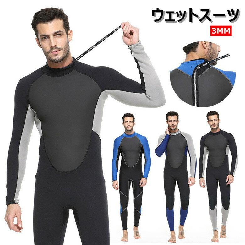 メンズウェットスーツ3mm厚手水着サーフィンロングスリーブダイビングサーフィンワンピース連体長袖防寒