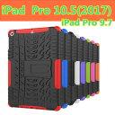 iPad Pro 10.5 2017ケース カバー iPad Pro 9.7ケース
