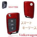 ショッピングゴルフ Volkswagen スマートキーケース ゴルフ 7目 かわいい スマートキーケース Volkswagen 窓付き 使いやすい おすすめ smart keycase カーボンファイバー 軽い 耐久性 上質 スマートキーケース GOLF7 高級感 スマートキーケース 保護 スリム 触感がいい 炭素繊維
