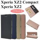 ショッピングSONY xperia xz3ケース xz2 手帳型カバー Xperia XZ2 Compact 手帳型カバー レザー マグネット式 スタンド機能 カード収納 上質なPUレザー Xperia XZ2 ケース 手帳型カバーsony ソニー 手帳型 カード入れ 便利 触感が良い アンドロイド プレゼント 父の日 おすすめ