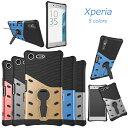 【在庫セール特価】Xperia XZ2 Premiumケース 耐衝撃 Xperia XZ2/XZ2 Compactケース TPU シリコン ポリカーボネイト Xperia XZ1 Compact SO-02Kケース かっこいい Xperia XA1ケース 高級感 Xperia XZs/XZケース おしゃれ 背面ケース 衝撃吸収スタンド機能