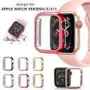 送料無料 アップルウォッチ フレーム pc メッキ キラキラ Apple Watch 4 カバー 44mm 40mm ケース Apple Watch Series 4/3/2/1 38mm 42..