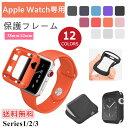 Apple Watch ケース フレーム tpu 保護ケース...