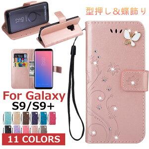 galaxy s9 ケース 手帳型 蝶 花柄 Galaxy S9ケース 手