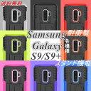 ショッピング折りたたみ Galaxy S9+ Galaxy S9背面ケース Galaxy Note8 samsung galaxyS8 S8+ ケース 耐衝撃 おしゃれ 折り畳み式のスタンド ギャラクシー s8 カバー かっこいい サムスン 二重構造 携帯ケース 衝撃吸収 耐震 スマホケース 大人気 おすすめ プレゼント用 送料無料