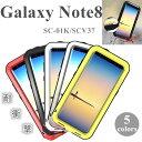 ショッピング防水 Samsung Galaxy Note8 ケース アルミバンパー 金属フレーム Galaxy Note8 SC-01K/SCV37 ケース レンズ保護 おすすめ かっこいい カバー ギャラクシー ノート8用 メタルケース 防水 防塵 耐衝撃 多重構造 シンプル 衝撃吸収 無地 Galaxy Note8ケース 便利
