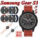 Samsung Gear S3 バンド シリコン 22mm Gear S3 Frontier Classic 通用バンド 送料無料 スマートウォッチ Samsung サムスン スポーツ風 サムスン 腕時計 8色あり Samsung Gear S3 ベルト 高級 ファッション 男女兼用 大人 女の子 かっこいい おすすめ