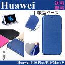 送料無料 Huawei P10 ケース 手帳型 カバー P10 plus 手帳型ケース huawei...