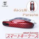 ショッピングキーケース スマートキーケース ポルシェ専用 Porsche レディース カーボンファイバー スマートキーケース 上品 綺麗 手触りが良い スマートキーケース ポルシェ専用 フィット 炭素繊維 smart keycase 光沢がいい 押しやすい スマートキーケース 送料無料