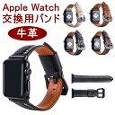 アップルウォッチ ベルト Apple Watch バンド 38mm 42mm 牛革 ビジネス apple watch 専用バンド 高品質 最高級 ソフト おしゃれ 無地 iwatch series3 series2 series1 腕時計バンド 替えバンド ファッション 耐久性 カーキ コーヒー ブラウン ブラック