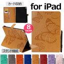iPad Pro 10.5 ケース 手帳型 蝶柄 iPad Pro 9.7 手帳