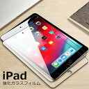 iPad Air3 2019 iPad mini5 2019 ガラスフィルム 高透明度 硬度9H iPad Pro 11インチ iPad Pro 10.5 iPad Air2 保護フィルム 軽量 2.5Dラウンドエッジ加工 iPad 9.7 2017 2018 保護シート iPad 2/3/4 ipad mini1/2/3/4 全面保護 タブレット 気泡ゼロ 飛散防止