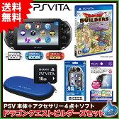 【新品】【PSV】 PlayStation Vita ドラゴンクエストビルダーズ セット【PSVita本体+ソフト+アクセサリー】【送料無料】 [PCH-2000]【02P03Sep16】[ドラクエビルダーズ]