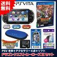 【新品】【PSV】 PlayStation Vita ドラゴンクエストヒーローズII オリジナルセット【PSVita本体+ソフト+アクセサリー】【送料無料】 [PCH-2000]【02P18Jun16】[ドラクエヒーローズ2]