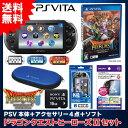 【新品】【PSV】 PlayStation Vita ドラゴンクエストヒーローズII オリジナルセット【PSVita本体 ソフト アクセサリー】【送料無料】 PCH-2000 ドラクエヒーローズ2