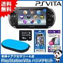 【新品】【PSV】 PlayStation Vita ハジメテセット 【PSVita本体+アクセサリ