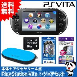 【新品】【PSV】PlayStationVitaハジメテセット【PSVita本体+アクセサリー4点】【送料無料】[PCH-2000]