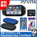 【新品】【PSV】 PlayStation Vita ハジメテセット 【PSVita本体+アクセサリー4点】【送料無料】 [PCH-2000][PSVita セット]【02P03Sep16】