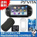 PlayStation Vita ハジメテセット【PSVita本体 アクセサリー4点】【送料無料】 PCH-2000 PSVita セット [プレイステーション ヴィータ]新品