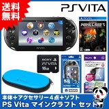 【1月下旬発送予定分】【PSV】 PlayStation Vita マインクラフトセット 【PSVita本体+アクセサリー4点+ソフト】【送料無料】 [PCH-2000][PSVita Minecraft: PlayStation Vita Edition]【02P03Dec16】
