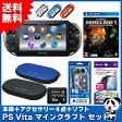 【新品】【PSV】 PlayStation Vita マインクラフトセット 【PSVita本体+アクセサリー4点+ソフト】【送料無料】 [PCH-2000][PSVita Minecraft: PlayStation Vita Edition]【02P06Aug16】