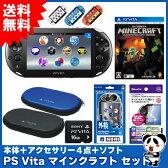 【新品】【PSV】 PlayStation Vita マインクラフトセット 【PSVita本体+アクセサリー4点+ソフト】【送料無料】 [PCH-2000][PSVita Minecraft: PlayStation Vita Edition]【02P03Sep16】