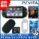 PlayStation Vita マインクラフトセット 【PSVita本体 アクセサリー4点 ソフト】【送料無料】 PCH-2000 PSVita Minecraft: PlayStation Vita Edition マイクラプレイステーション ヴィータ オリジナルセット 新品