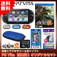 【予約】【PSV】 7月28日発売予定 PlayStation Vita 討鬼伝2 オリジナルセット【PSVita本体+ソフト+アクセサリー】【送料無料】 [PCH-2000]【02P18Jun16】
