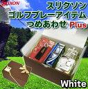 【新品】【SRIXON】スリクソン ゴルフプレーアイテム つめあわせ Plus カラー:ホワイト 【ゴルフ・ギフトセット・プレゼント】[入学・新入生][入社・新社会人][新生活・初心者][イベント・父の日]