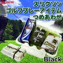 【新品】【SRIXON】スリクソン ゴルフプレーアイテム つめあわせ カラー:ブラック 【ゴルフ・ギフトセット・プレゼント】[入学・新入生][入社・新社会人][新生活・初心者][イベント・父の日]