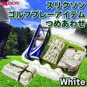 【新品】【SRIXON】スリクソン ゴルフプレーアイテム つめあわせ カラー:ホワイト 【ゴルフ・ギフトセット・プレゼント】[入学・新入生][入社・新社会人][新生活・初心者][イベント・父の日]